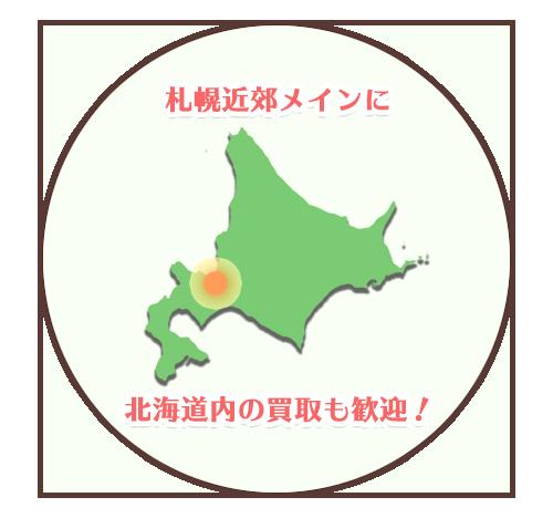 カイリス不用品買取エリア札幌