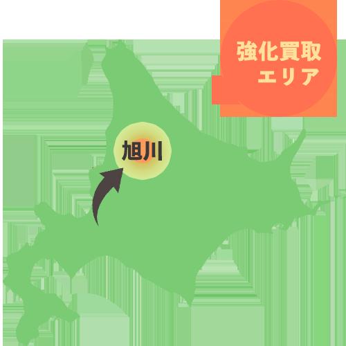 買取旭川エリア