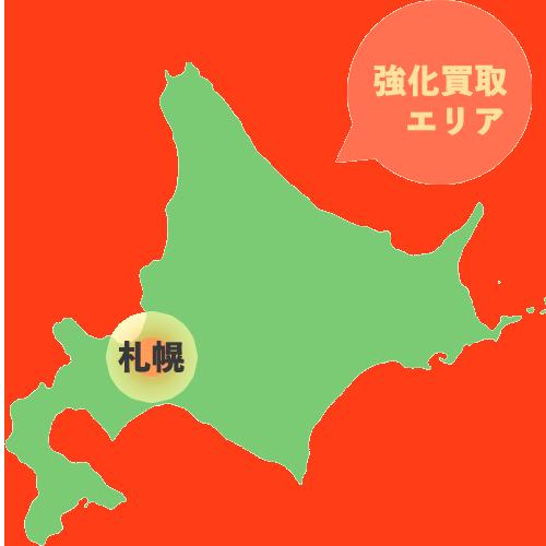 買取札幌エリア
